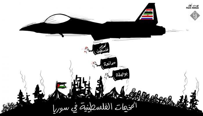 للفنان الفلسطيني هاني عباس (بالامس مخيم اليرموك واليوم مخيم خان الشيح