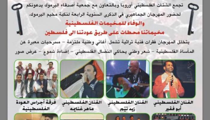 """""""يوم الوفاء للمخيمات الفلسطينية"""" في برلين.. إحياء ذكرى النزوح من مخيم اليرموك"""