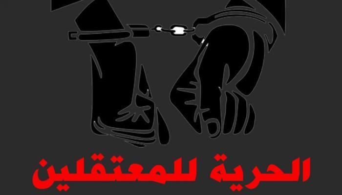 الحرية للمعتقلين الفلسطينيين من سجون النظام السوري