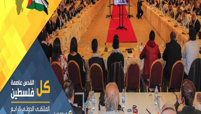 المُلتقى الدولي الرابع للتضامن مع فلسطين يدعو إلى مسيرات عودة عالميّة