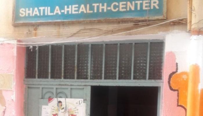 عيادة الأونروا في مخيم شاتيلا