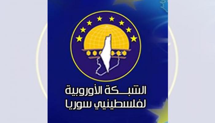الشبكة الأوروبية لفلسطينيي سورية