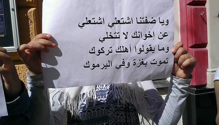 """""""ارفعوا العقوبات"""": منظمة التحرير تتحمّل مسؤوليّة الوضع الخطير في غزة"""