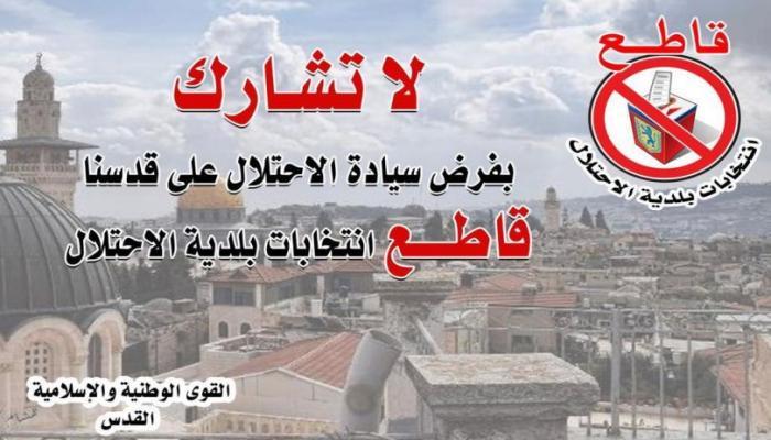 حراك في القدس والجولان المُحتل لمقاطعة انتخابات الاحتلال