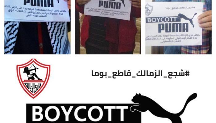 """جماهير الزمالك المصري يدعون ناديهم لمُقاطعة شركة """"بوما"""""""