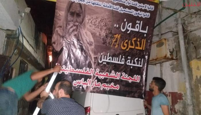 مخيم مار الياس للاجئين الفلسطينيين - بيروت