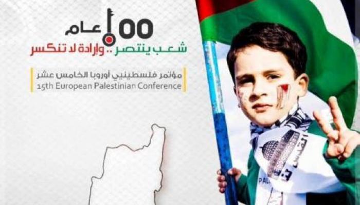 اكتمال تحضيرات مؤتمر فلسطينيي أوروبا الخامس عشر في روتردام