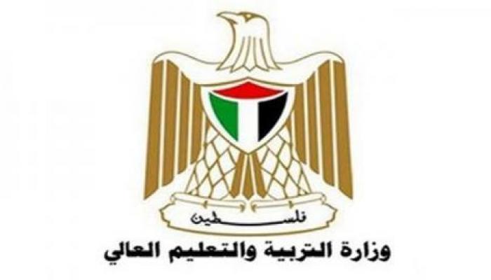 وزارة التربية والتعليم العالي الفلسطينية