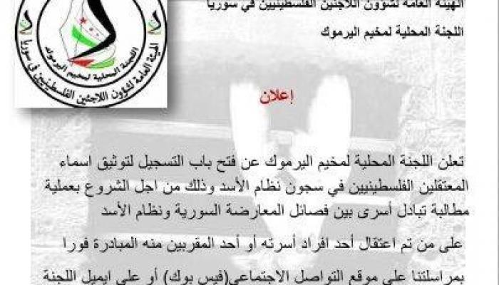 الدعوة الصادرة من اللجنة المحلية لمخيم اليرموك