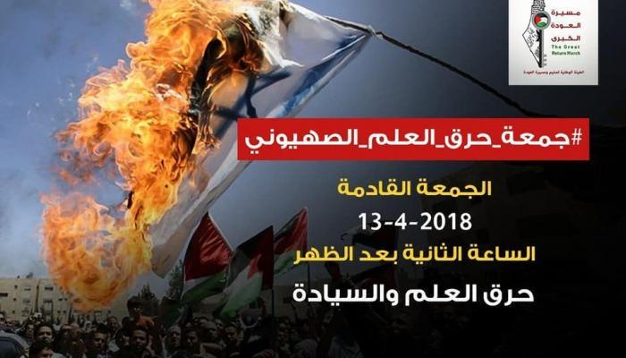 الهيئة الوطنية العليا لمسيرة العودة تُعلن عن جمعة حرق علم الكيان الصهيوني