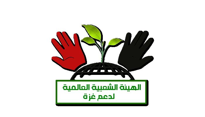 """الهيئة الشعبيّة العالميّة لدعم غزة تُحذّر من استمرار تقليص خدمات """"الأونروا"""""""