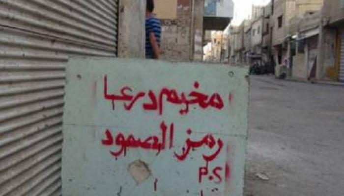 مخيم درعا تحت وطأة اسطوانات الغاز وقذائف الهاون