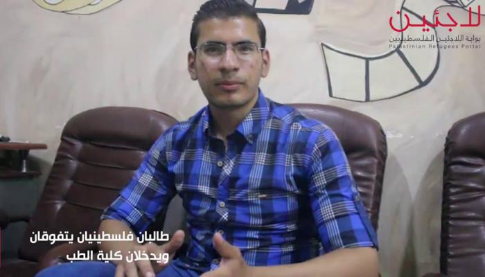 الطالب الفلسطيني هاني غنام