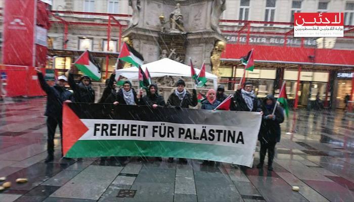 جانب من الاعتصام في العاصمة فيينا