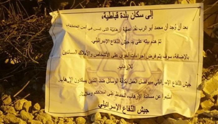 قوات الاحتلال تهدم منزل أسير فلسطيني من بلدة قباطية