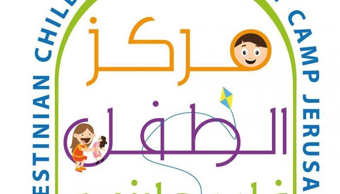 مركز الطفل الفلسطيني