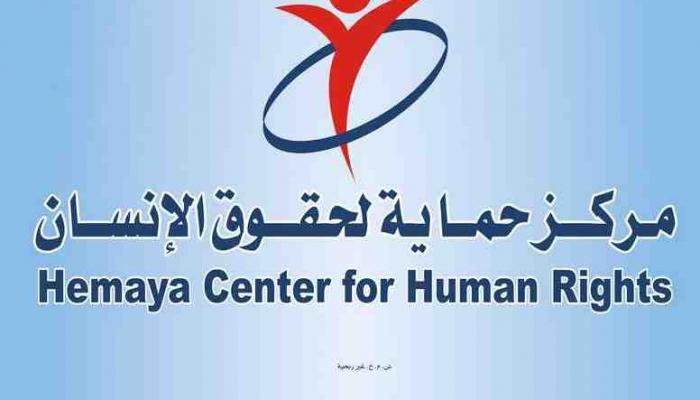 مركز حماية لحقوق الانسان