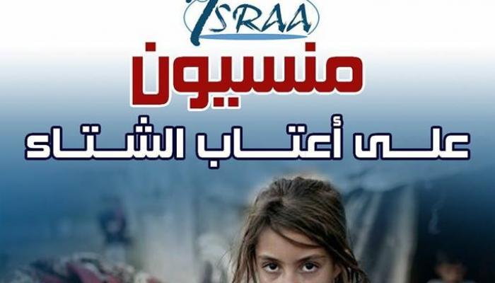 حملة مؤسسة إسراء الخيرية
