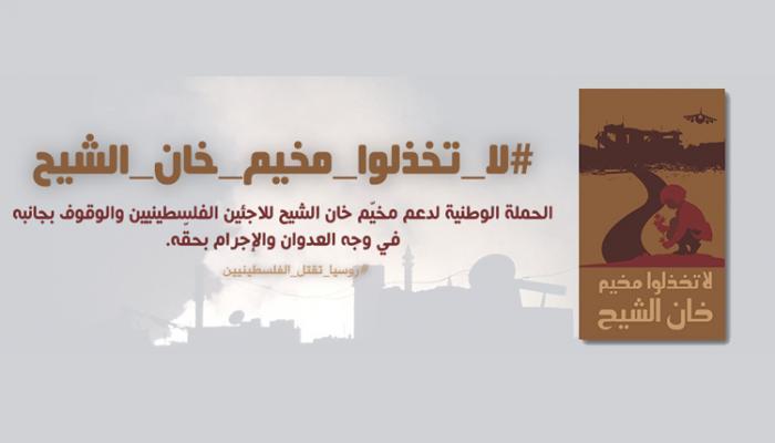 صورة الحملة على موقع الفيسبوك
