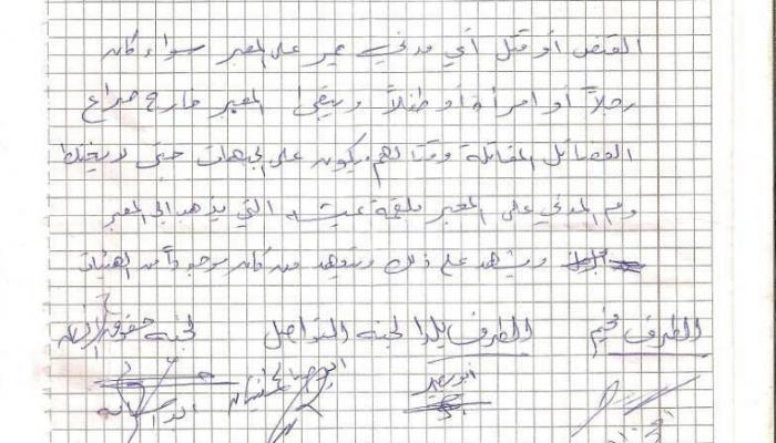صورة عن نص الاتفاق بين الفصائل العسكرية المسلحة في مخيم اليرموك وجنوب دمشق