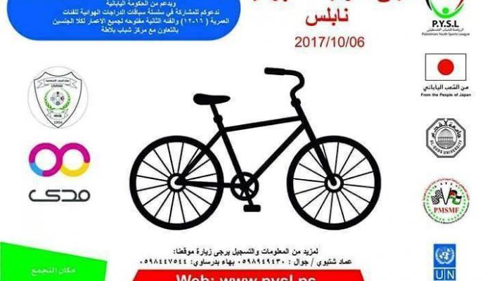 اللجنة الشعبية لمخيّم بلاطة تدعو للمشاركة في سباق دراجات هوائية