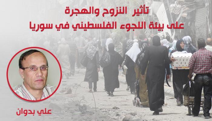 تأثير النزوح والهجرة على بيئة اللجوء الفلسطيني في سوريا
