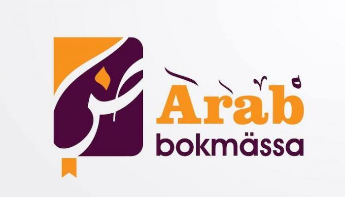 بوستر معرض الكتاب العربي
