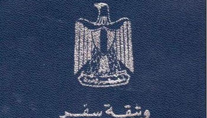 وثيقة السفر الخاصة باللاجئين الفلسطينيين في مصر