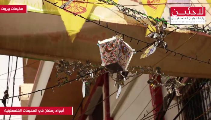 جانب من زينة شهر رمضان في إحدى المخيمات الفلسطينية بلبنان