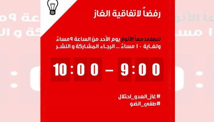 بوستر حملة طفي الضو التي ترفض اتفاقية الغاز المبرمة بين الاحتلال الصهيوني والأردن