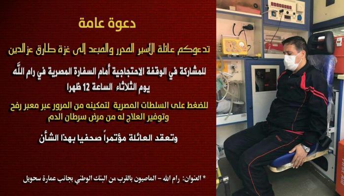 دعوة إلى وقفة احتجاجية أمام السفارة المصرية في رام الله