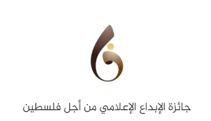 جائزة الإبداع الاعلامي من أجل فلسطين