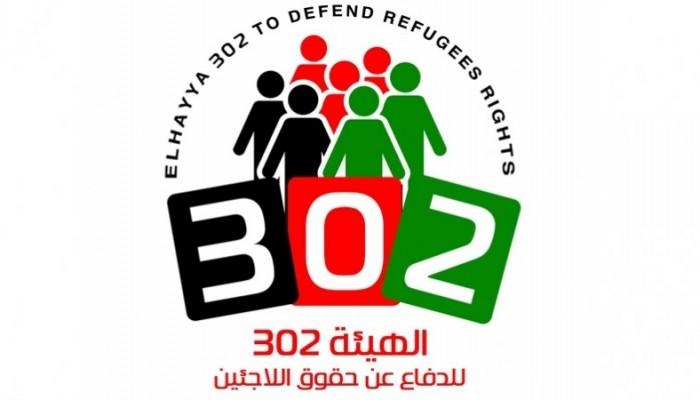 الهيئة 302 للدفاع عن حقوق اللاجئين
