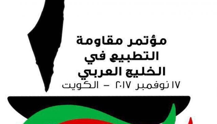 السابع عشر من تشرين الثاني.. مؤتمر لمقاومة التطبيع في الخليج العربي