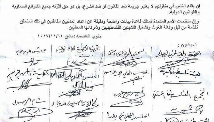 البيان الذي أصدرته القوى المدنيّة والعسكريّة العاملة في جنوب دمشق
