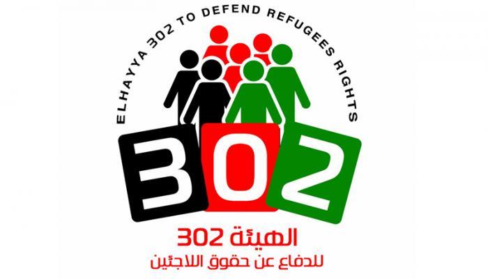 الهيئة 302 للدفاع عن حقوق اللاجئين تدين استهداف مخيم خان الشيح وتدعو لحماية موظفي ومنشئات