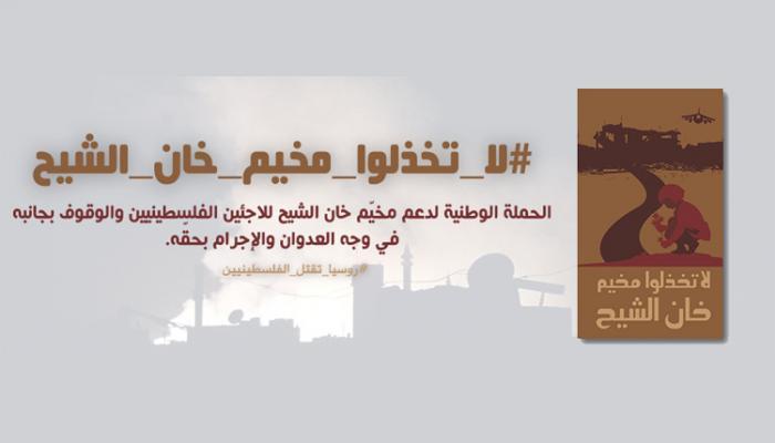 من فلسطين المحتلة.. فعاليات مرتقبة في رام الله تضامنًا مع مخيم خان الشيح