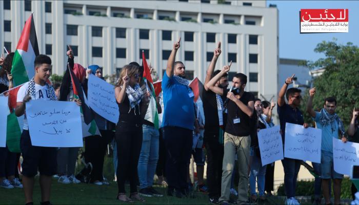 جانب من الاعتصام أمام مبنى الأسكوا