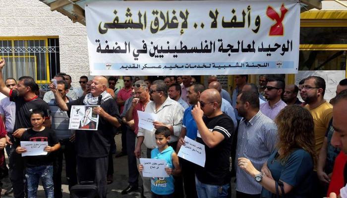 خلال الاحتجاجات على اغلاق مستشفى قلقيلية