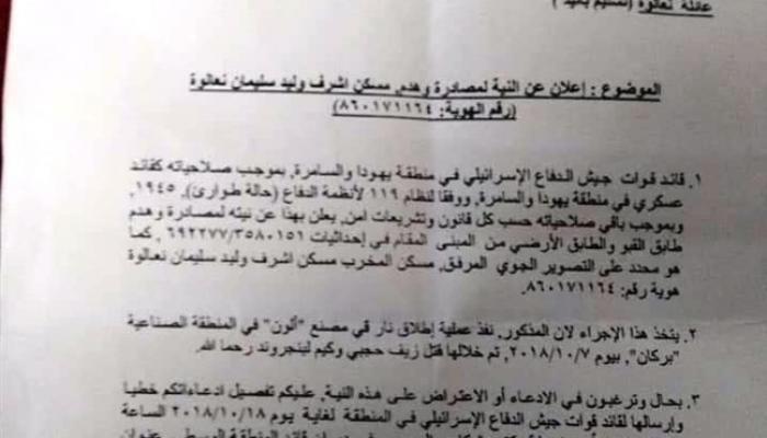 الاحتلال يخطر عائلة نعالوة بهدم منزلها