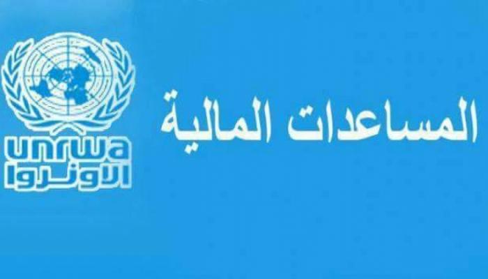 """""""الأونروا"""" تعتمد البطاقة البنكية لتسليم مساعداتها المالية في سوريا"""
