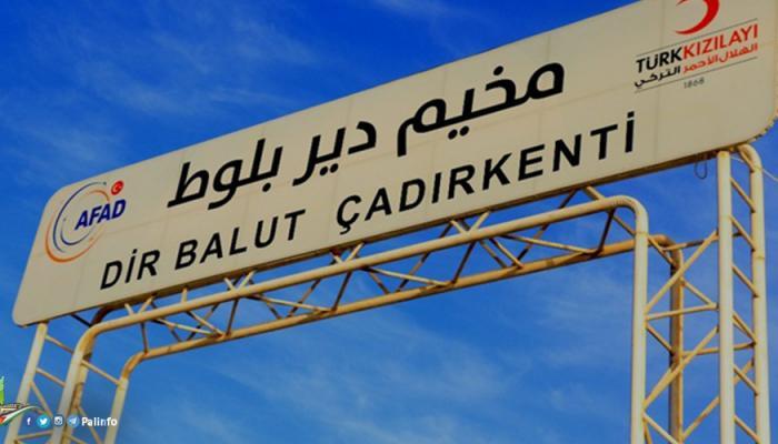 """""""آفاد"""" تمنع عمل الهيئات الإغاثية في مخيّمي دير بلّوط والمحمّدية شمالي سوريا """" انترنت"""""""