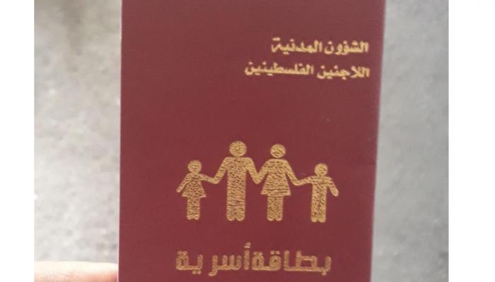 بطاقة عائلية  خاصة باللاجئين الفلسطينيين في الشمال السوري