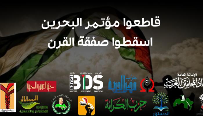 """قوى وطنيّة وشعبيّة عربيّة تؤكّد رفضها للمشاركة في """"ورشة البحرين"""""""