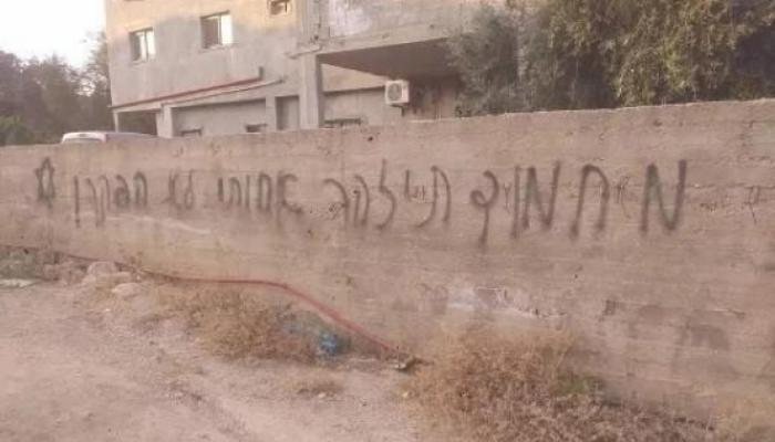 """شعارات إرهابية خطتها مجموعات """"تدفيع الثمن"""""""