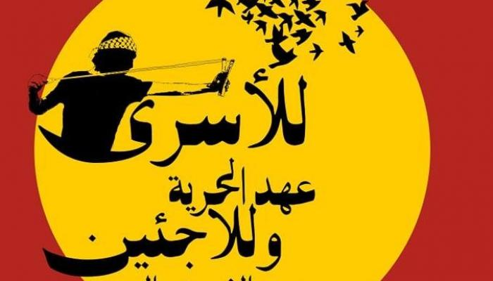 مسيرات مركزيّة في رام الله وغزة دعماً للقدس والأسرى وغزة واللاجئين في لبنان