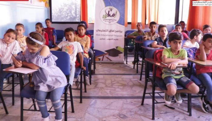 """مركز آفاق التعليمي """" بوابة اللاجئين"""""""