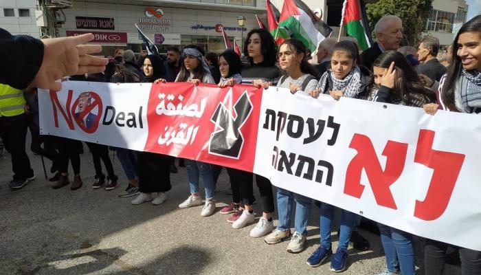"""من مظاهرة سابقة في باقة الغربية ضد """"صفقة القرن"""" – أرشيف"""