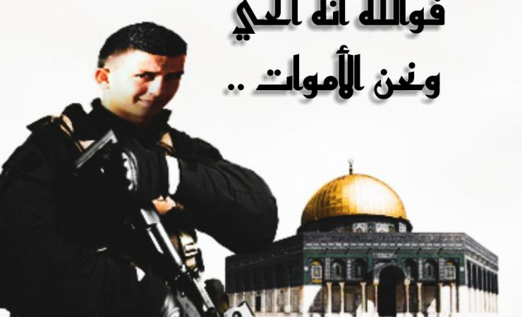الشهيد عمر أبو ليلى - منفذ عملية سلفيت