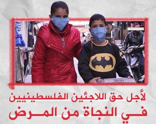 لأجل حق اللاجئين الفلسطينيين في النجاة من المرض والجوع